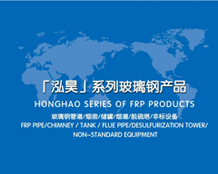 Honghao Brochures