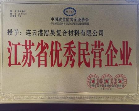 Excellent enterprise in Jiangsu